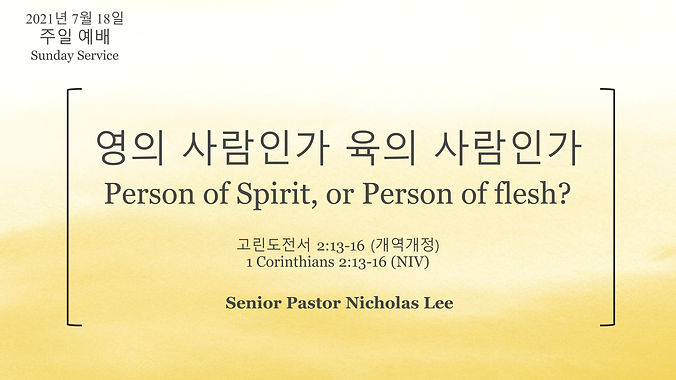 2021.07.18 Sunday Sermon Title Slide.jpg