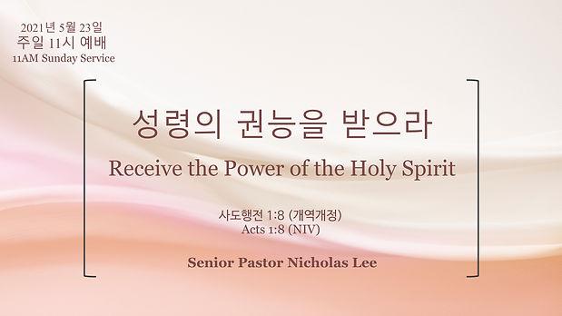 2021.05.23 Sunday Sermon Title Slide.jpg