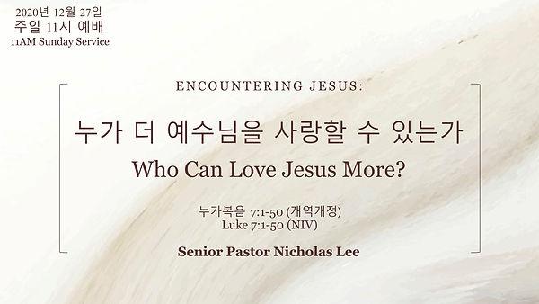 2020.12.27 Sunday Service Title Slide.jp