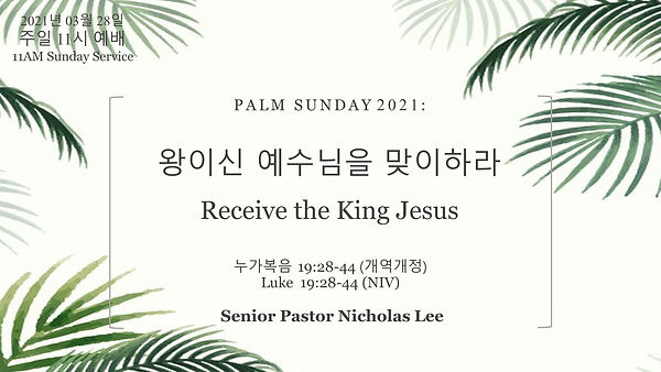 2021.03.28 Palm Sunday Sermon Title Slid