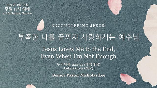 2021.04.18 Sunday Sermon Title Slide.jpg