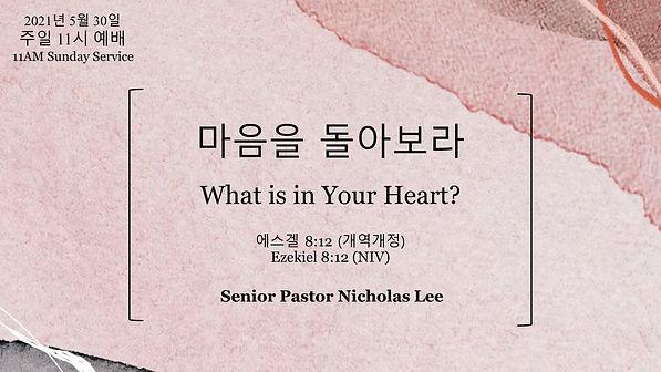 2021.05.30 Sunday Sermon Title Slide.jpg