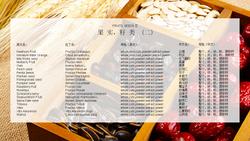 Fruits,seeds_2