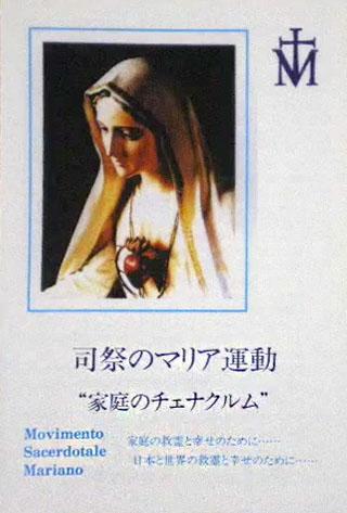 libro o santino giapponese boh