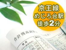 安田富夫税理士事務所所在地のロゴ