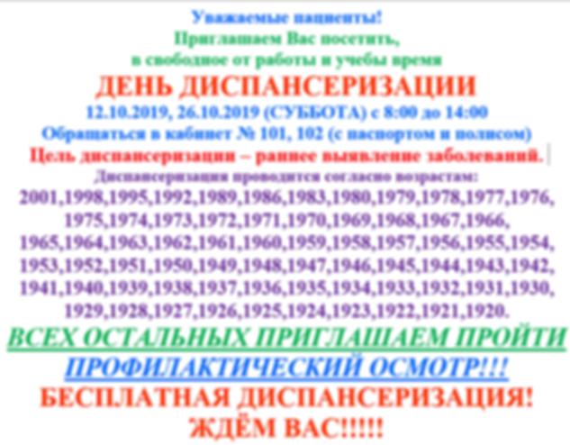 2019-09-27 dispanserizaciya obyavlenie.p