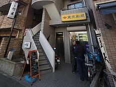 東京新聞目印