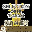 美容鍼 セレクション東京2018