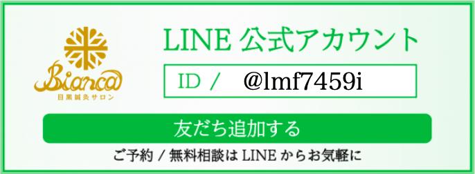 LINEの案内