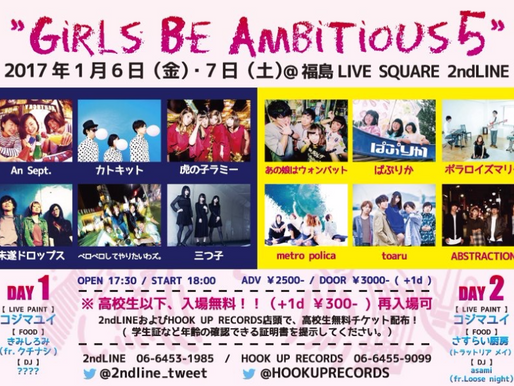 2nd LINE×HOOK UP RECORDSの企み「Girls Be Ambitious vol.5」