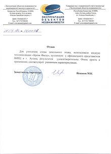 Отзыв Астана утепление стены цокольного этажа БРОНЯ Фасад