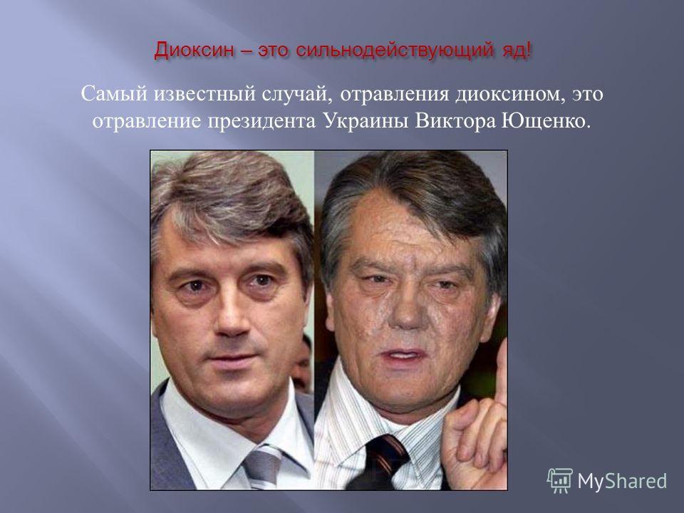 Ющенко отравление