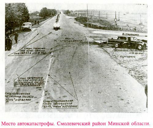 Схема автокатастрофы Машерова