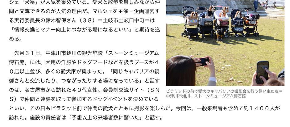 岐阜新聞さんに掲載されました