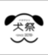 犬祭ベースロゴ.PNG