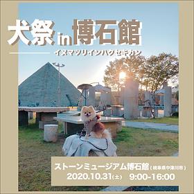 犬祭in博石館 SNS用.png