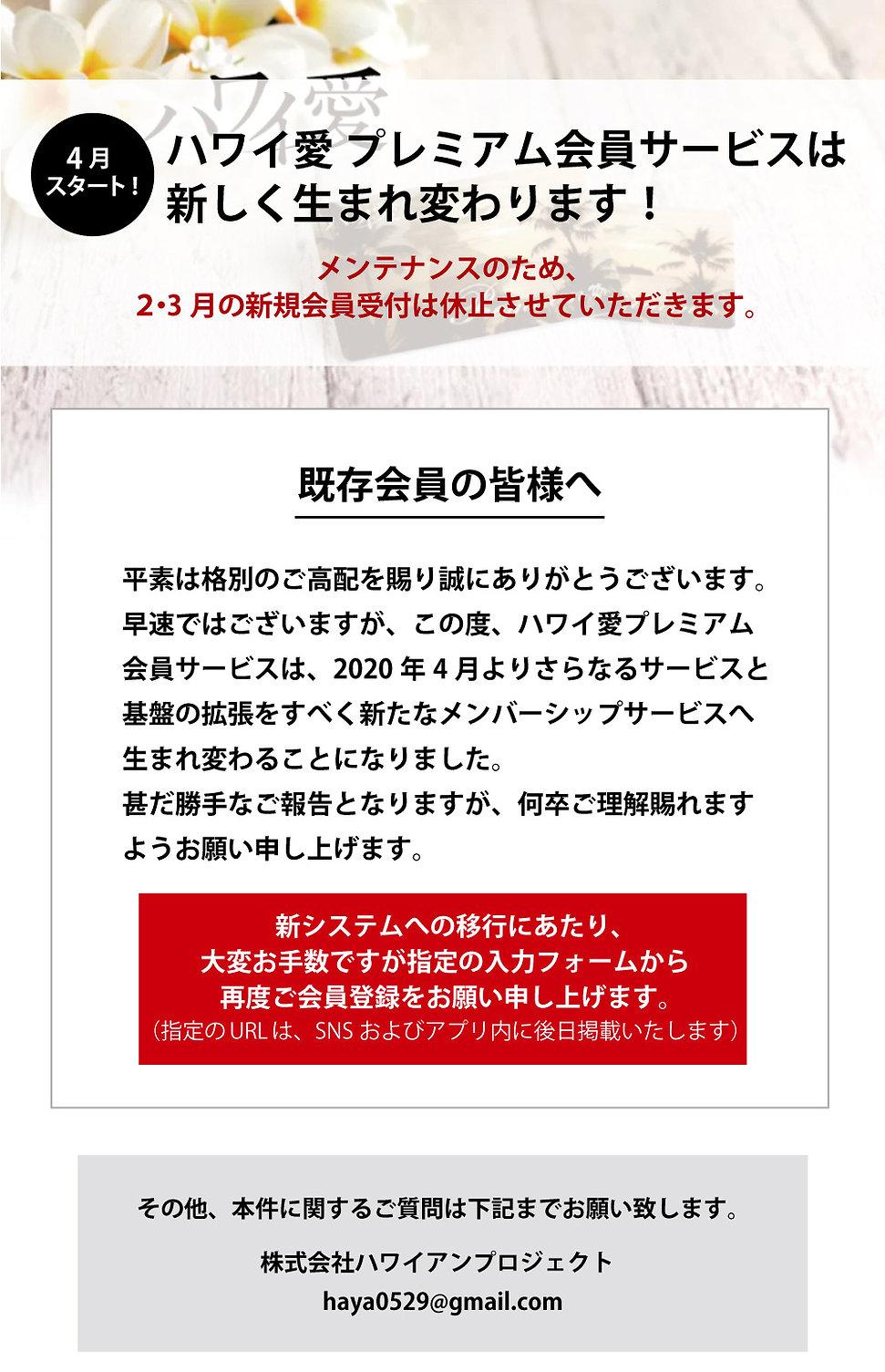 ハワイ愛_凍結.jpg