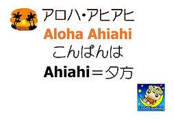 aloha-ahiahi.jpg