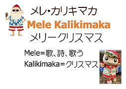 Mele-Kalikimaka.jpg