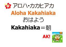 aloha-kakahiaka.jpg