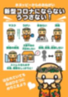 ホヌ感染予防.jpg