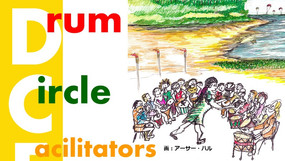ドラムサークル・ファシリテーション体験セミナーを開催します!