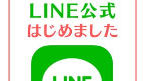 LINE公式「VMCグローバルジャパン」はじめました!