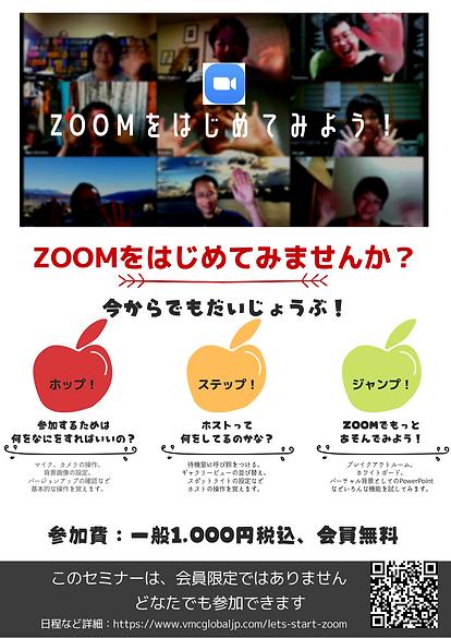 ZOOMをはじめてみませんか?有料.png