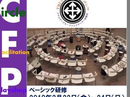 東京でベーシックプレイショップ開催!