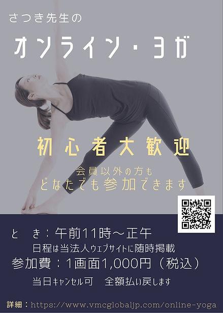 オンライン・ヨガ チラシ.jpg