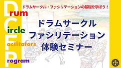 ドラムサークルファシリテーション体験セミナー@松山
