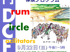 一日体験プログラム@松山開催します!