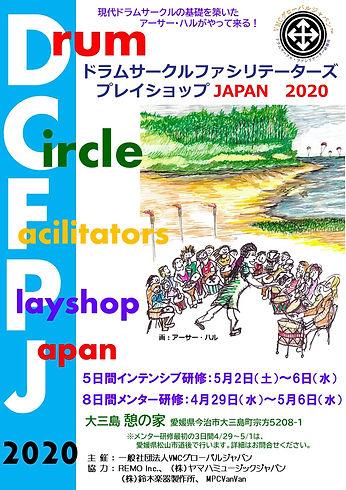 メンター2020表.JPG
