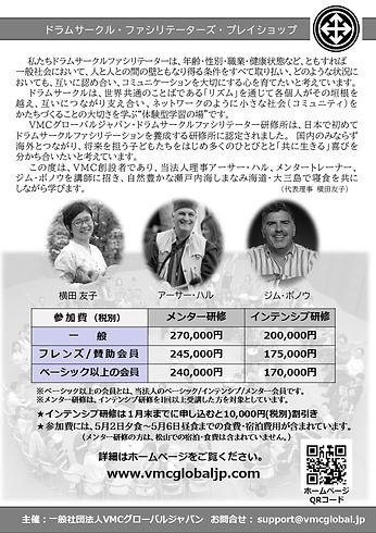 メンター2020裏.JPG