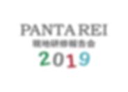 2019PANTAREI報告会Logos.png