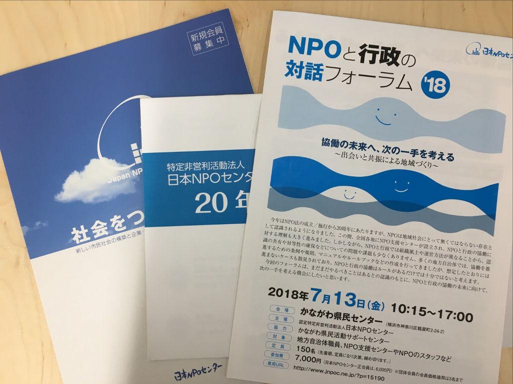 日本 npo センター