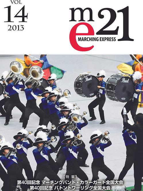 MarchingExpress21 Vol.14
