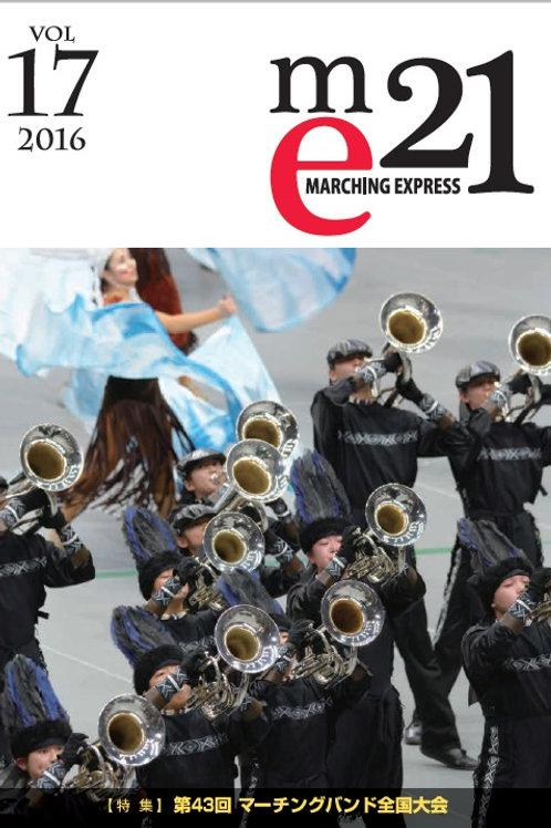 MarchingExpress21 Vol.17