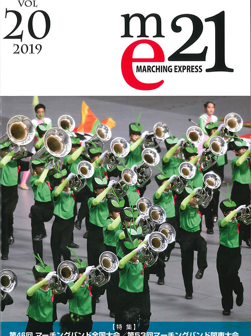 MarchingExpress21 Vol.20