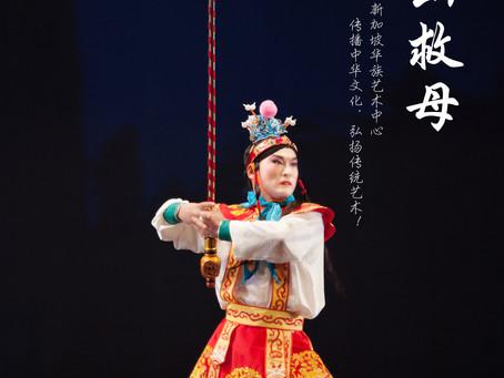 京剧《宝莲灯》