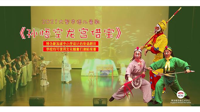 儿童剧龙宫海报图片.png