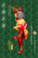 特刊(西游记).jpg