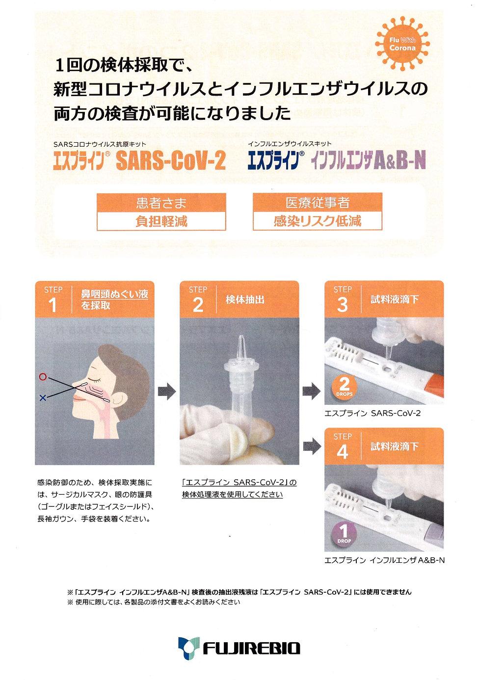 抗原検査_page-0001 (1).jpg