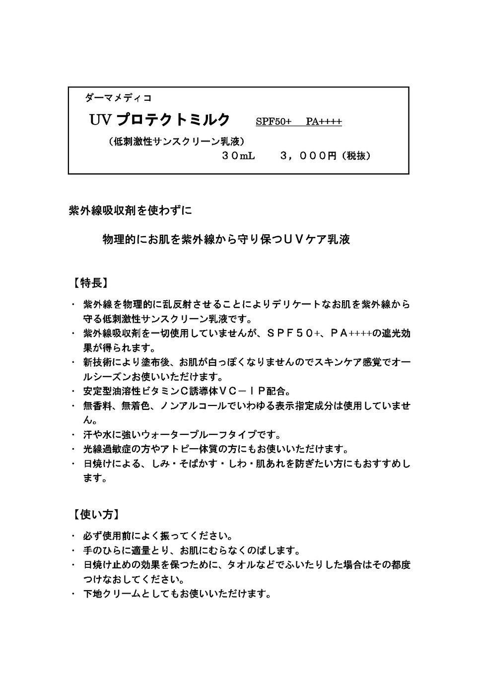 『UVプロテクトミルク』_page-0001.jpg