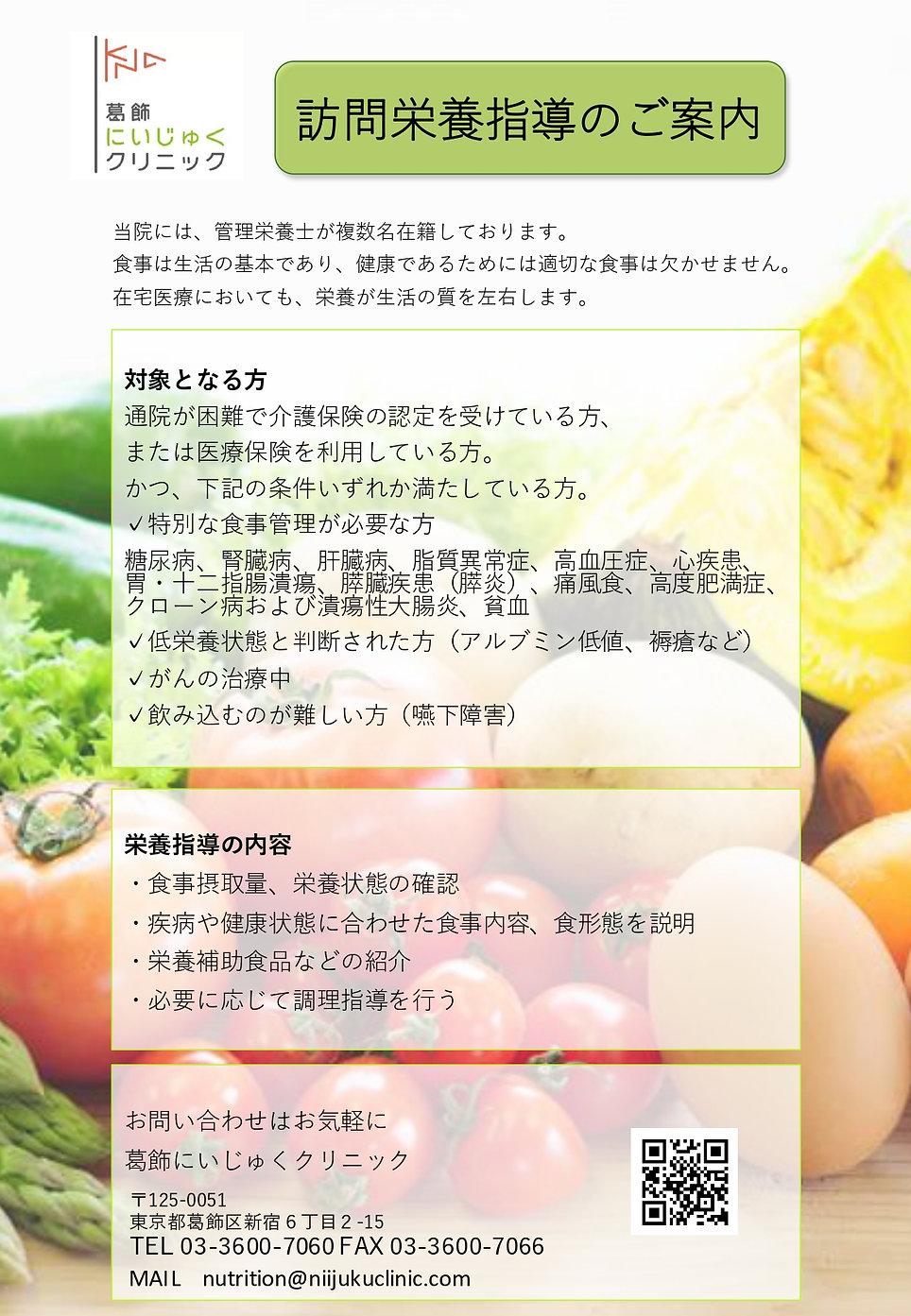 訪問栄養指導のご案内 (1)_page-0001 (1).jpg