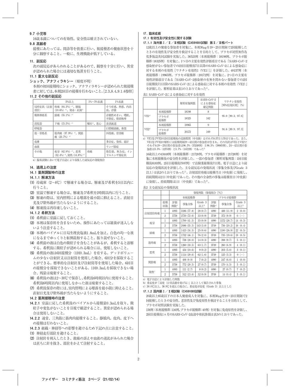コミナティ_page-0002.jpg