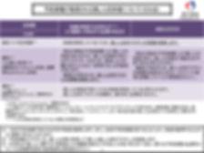 風疹_page-0003.jpg