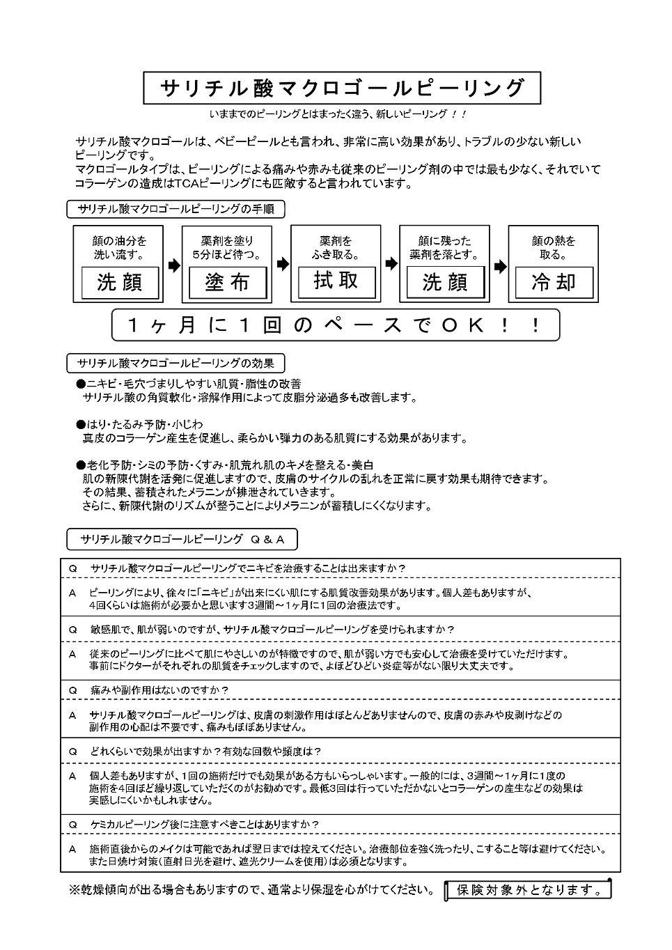 【サリチル酸マクロゴールピーリングパンフレット】_page-0001.j