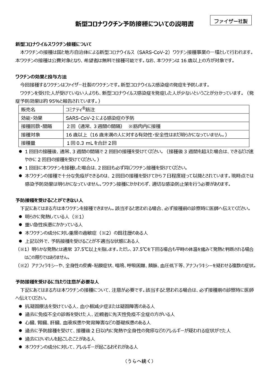 予診票_page-0001.jpg