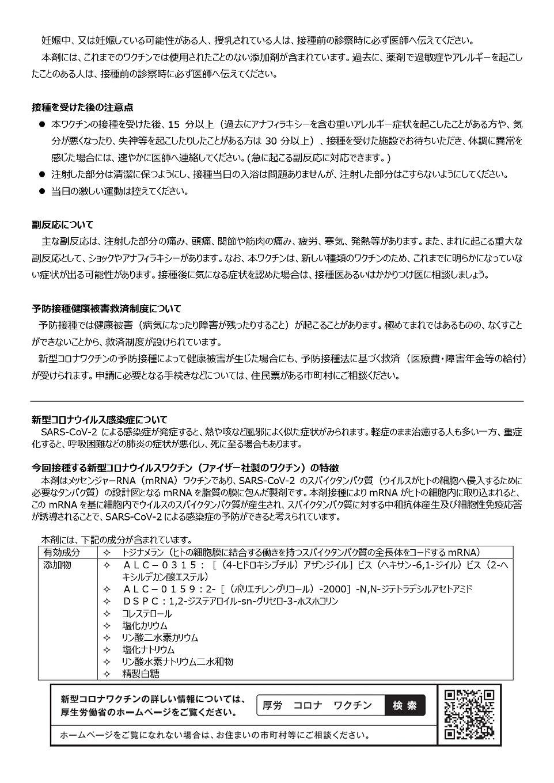 予診票_page-0002.jpg